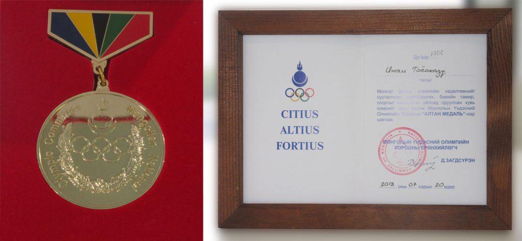 表彰状とメダルの画像